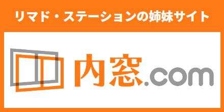 内窓.com